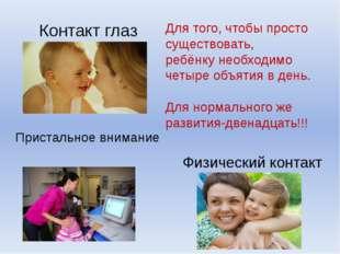 Контакт глаз Физический контакт Для того, чтобы просто существовать, ребёнку