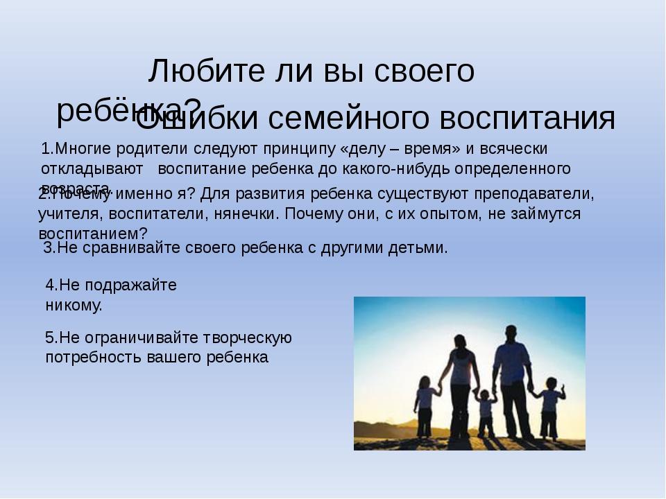 Любите ли вы своего ребёнка? 1.Многие родители следуют принципу «делу – врем...