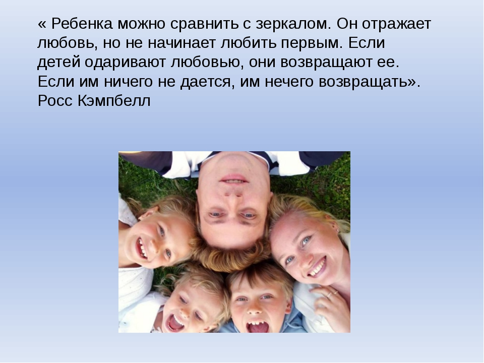 « Ребенка можно сравнить с зеркалом. Он отражает любовь, но не начинает любит...