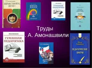 Труды Ш. А. Амонашвили