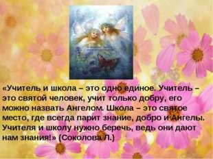 «Учитель и школа – это одно единое. Учитель – это святой человек, учит только