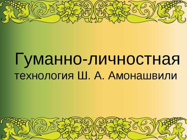 Гуманно-личностная технология Ш. А. Амонашвили