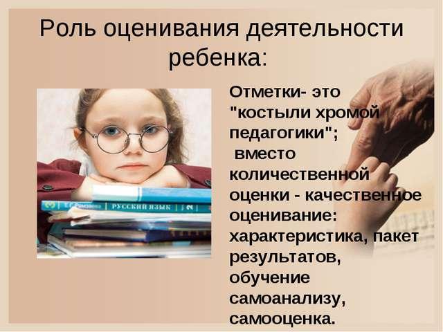 """Роль оценивания деятельности ребенка: Отметки- это """"костыли хромой педагогики..."""