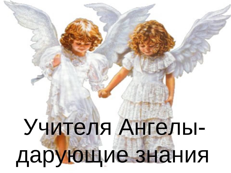 Учителя Ангелы-дарующие знания