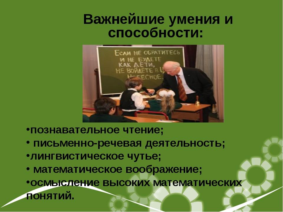 Важнейшие умения и способности: познавательное чтение; письменно-речевая дея...
