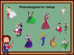 Разновидности танца