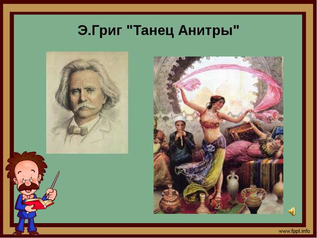 "Э.Григ ""Танец Анитры"""