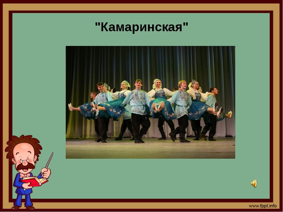"""Камаринская"""