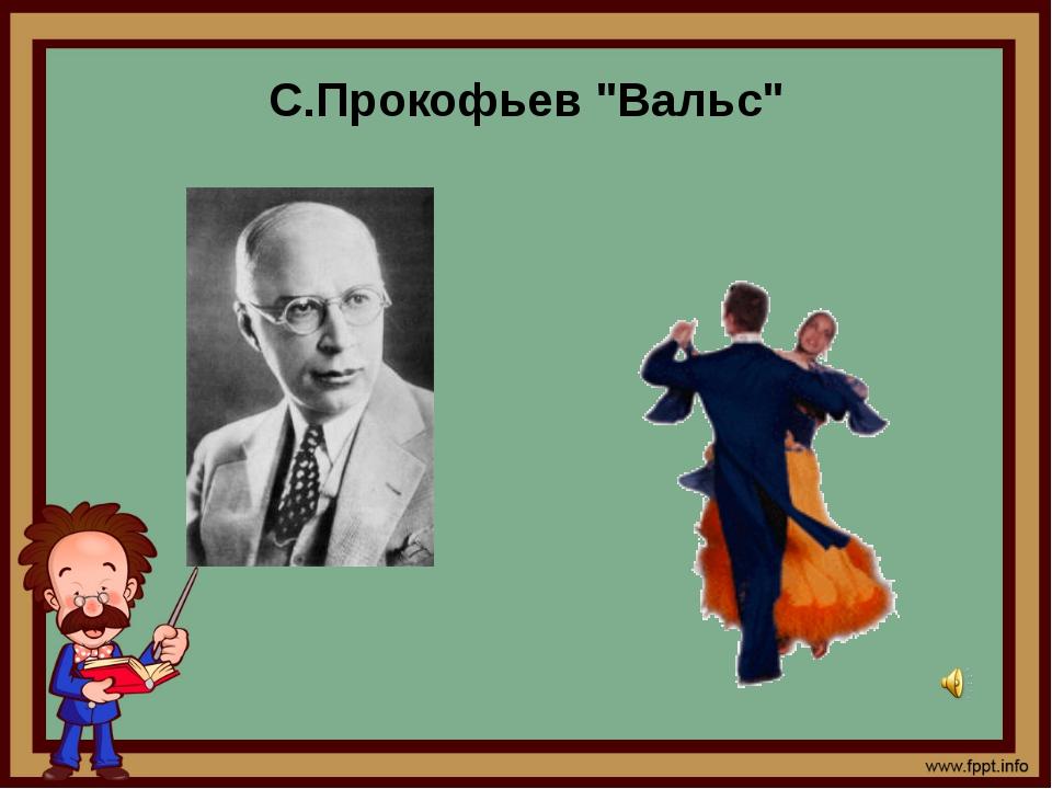 """С.Прокофьев """"Вальс"""""""