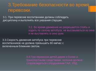 3.Требование безопасности во время перевозки. 3.1. При перевозке воспитанники
