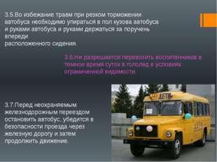 3.5.Во избежание травм при резком торможении автобуса необходимо упираться в