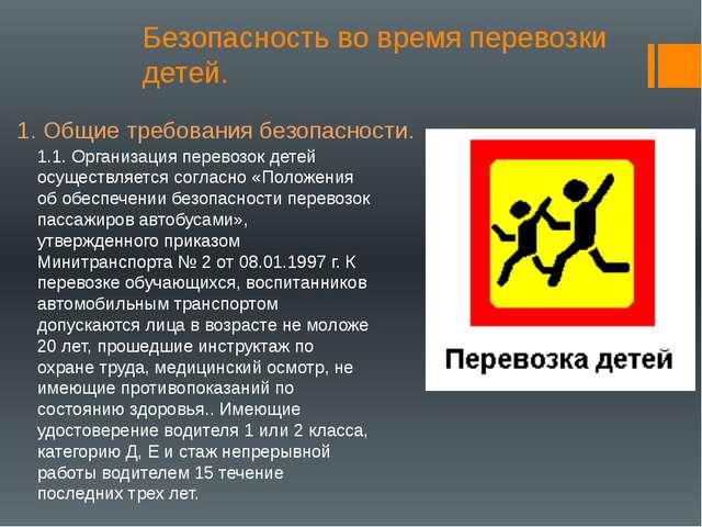 Безопасность во время перевозки детей. 1. Общие требования безопасности. 1.1....