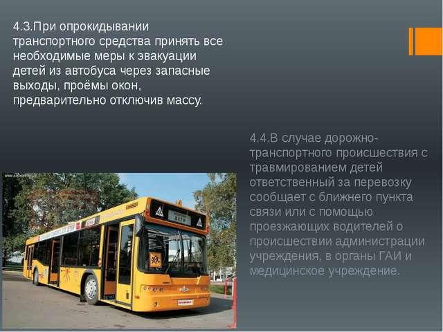 4.3.При опрокидывании транспортного средства принять все необходимые меры к э...