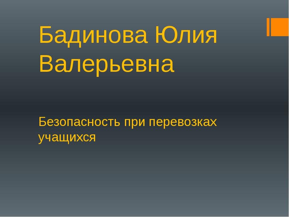Бадинова Юлия Валерьевна Безопасность при перевозках учащихся