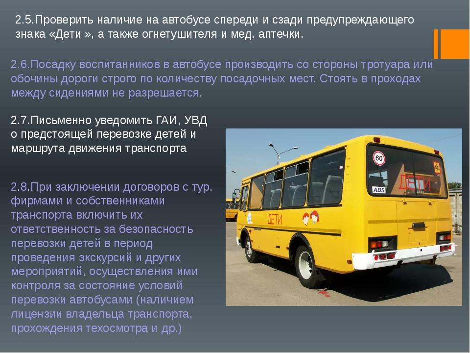 2.5.Проверить наличие на автобусе спереди и сзади предупреждающего знака «Дет...