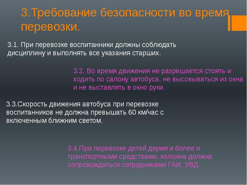 3.Требование безопасности во время перевозки. 3.1. При перевозке воспитанники...