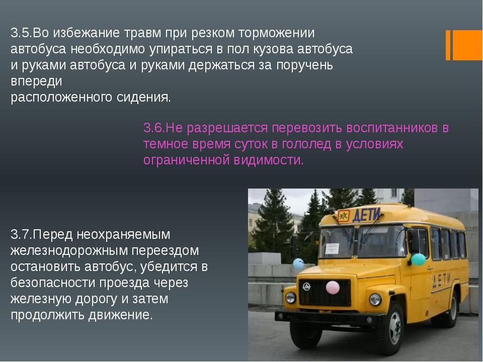 3.5.Во избежание травм при резком торможении автобуса необходимо упираться в...