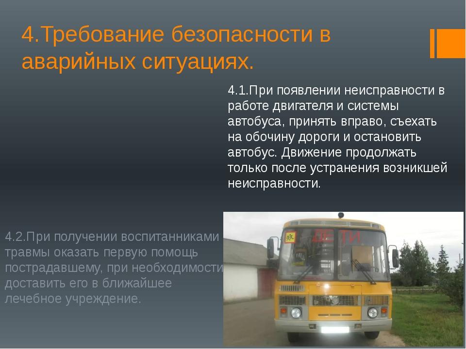 4.Требование безопасности в аварийных ситуациях. 4.1.При появлении неисправно...