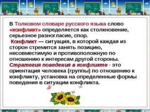 В Толковом словаре русского языка слово «конфликт» определяется как столкнове