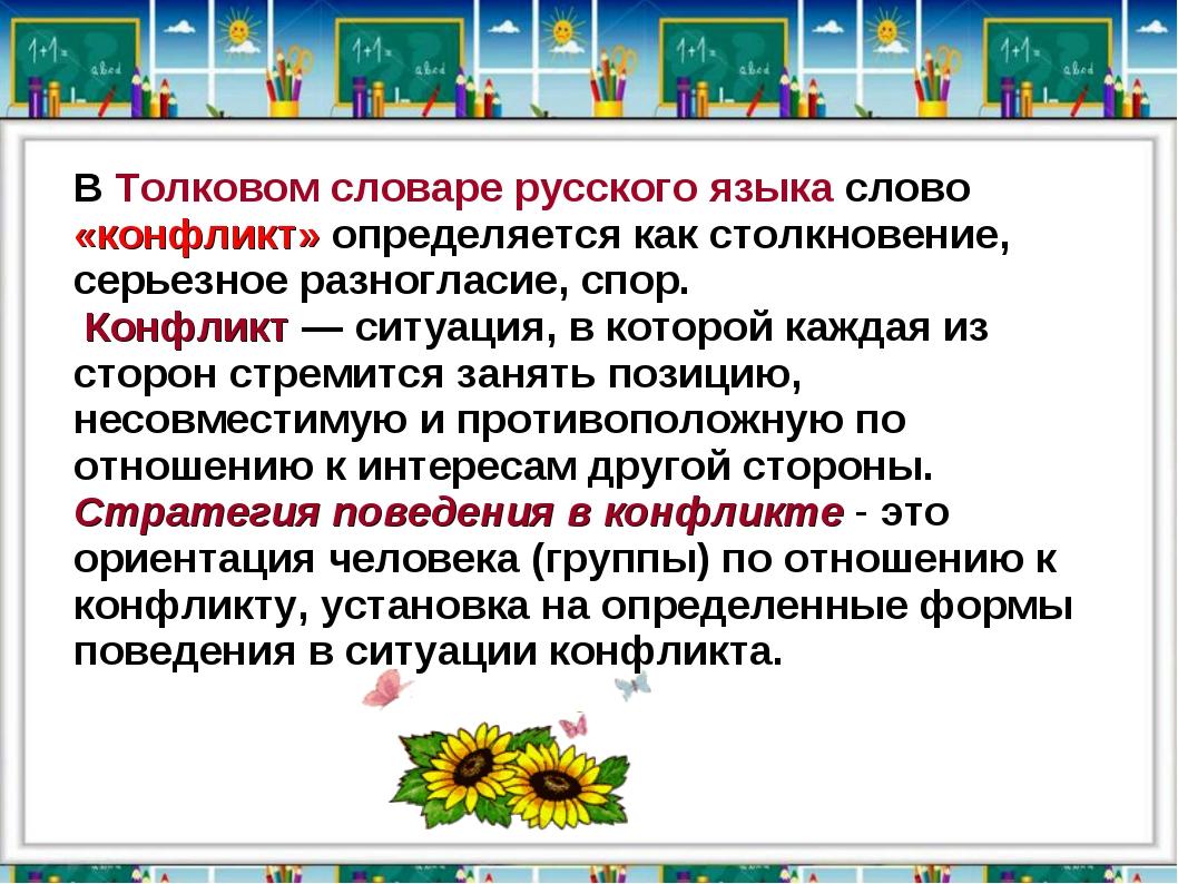 В Толковом словаре русского языка слово «конфликт» определяется как столкнове...