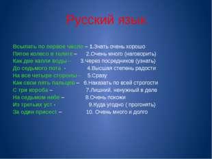 Русский язык Всыпать по первое число – 1.Знать очень хорошо Пятое колесо в те