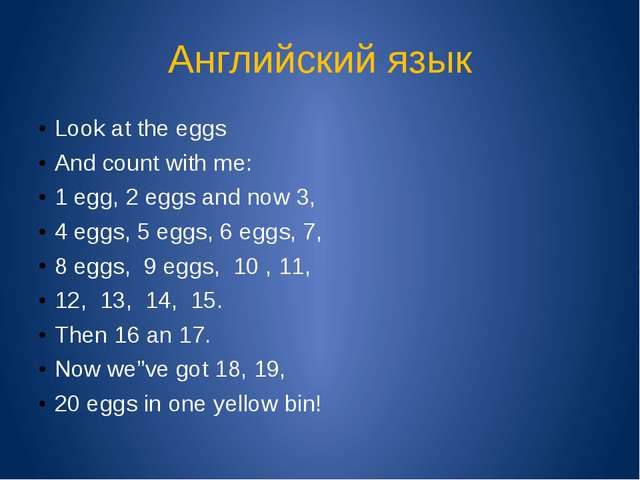Английский язык Look at the eggs And count with me: 1 egg, 2 eggs and now 3,...