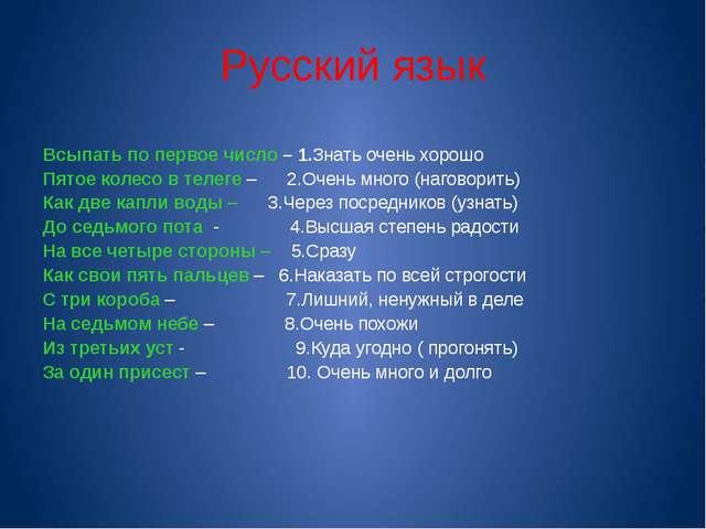 Русский язык Всыпать по первое число – 1.Знать очень хорошо Пятое колесо в те...