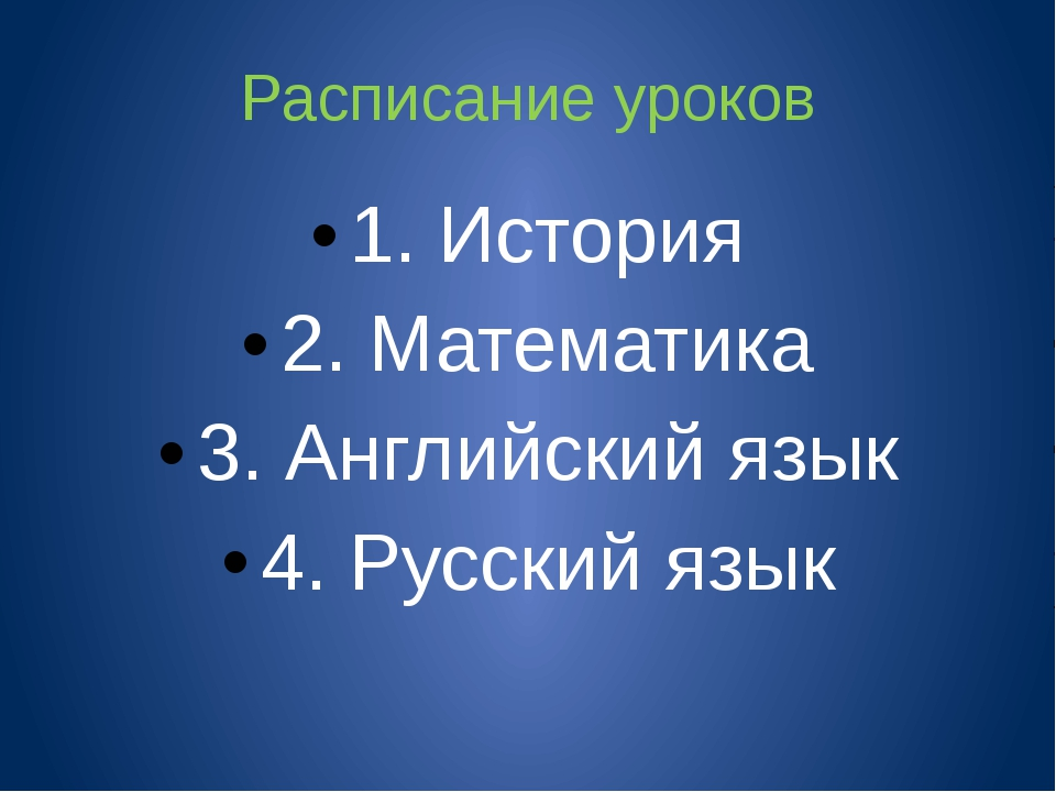 Расписание уроков 1. История 2. Математика 3. Английский язык 4. Русский язык