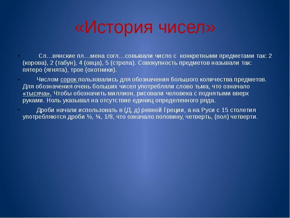 «История чисел» Сл…вянские пл…мена согл…совывали число с конкретными предмета...
