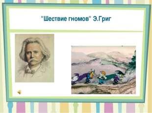 """""""Шествие гномов"""" Э.Григ"""
