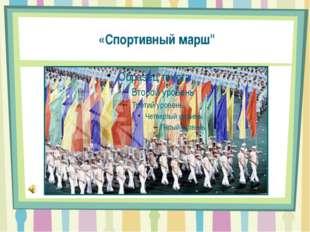 """«Спортивный марш"""""""