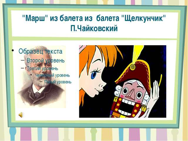 """""""Марш"""" из балета из балета """"Щелкунчик"""" П.Чайковский"""