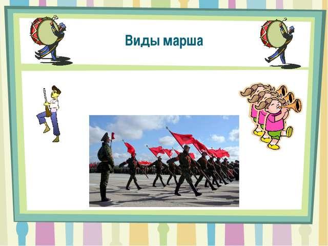 Виды марша