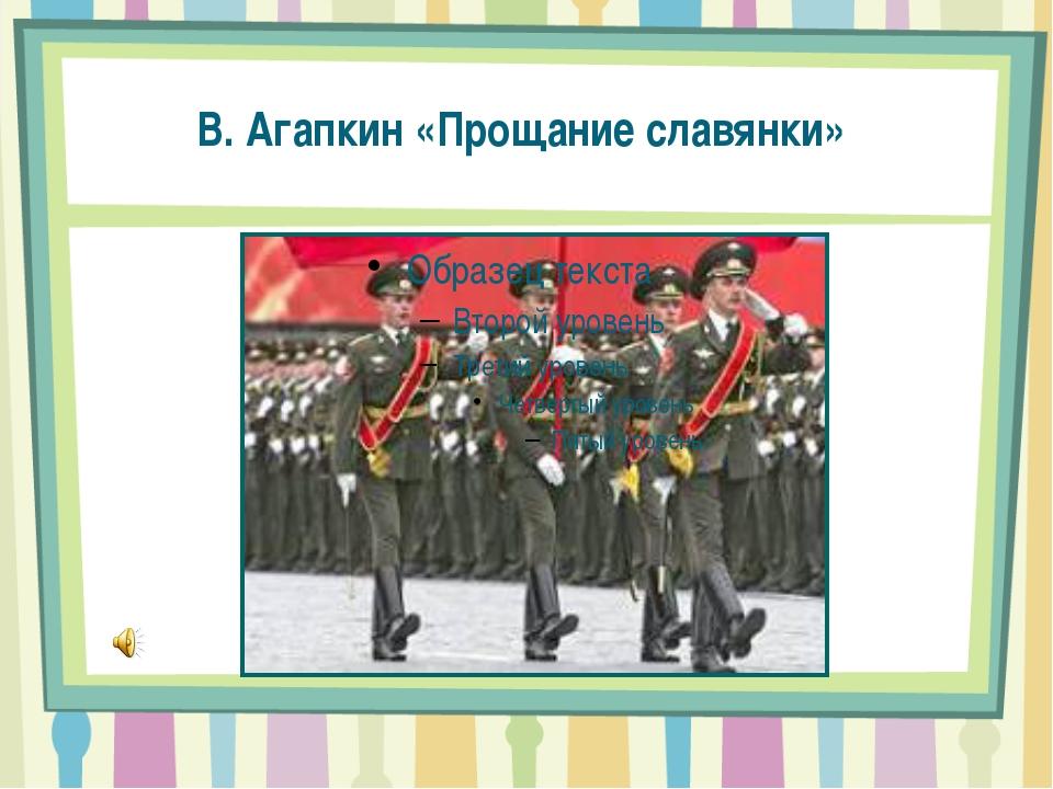 В. Агапкин «Прощание славянки»