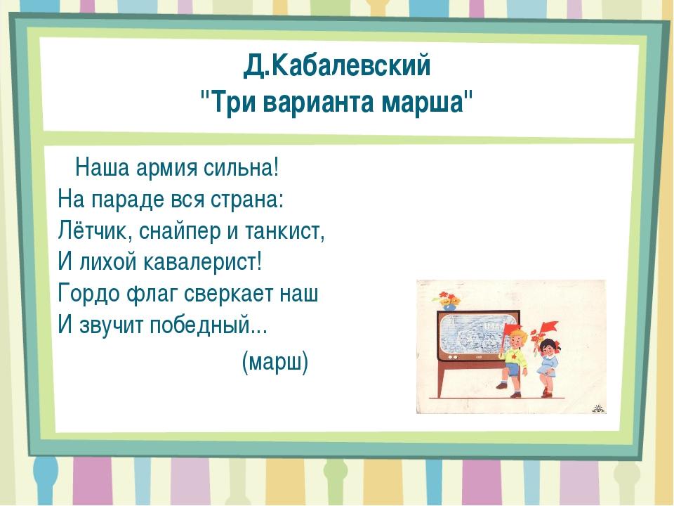 """Д.Кабалевский """"Три варианта марша"""" Наша армия сильна! На параде вся страна:..."""