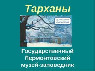 Тарханы Государственный Лермонтовский музей-заповедник