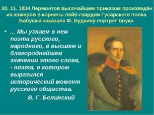 20. 11. 1834 Лермонтов высочайшим приказом произведён из юнкеров в корнеты ле
