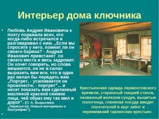 Интерьер дома ключника Любовь Андрея Ивановича к поэту поражала всех, кто ког