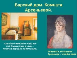 Барский дом. Комната Арсеньевой. Елизавета Алексеевна Арсеньева – хозяйка дом