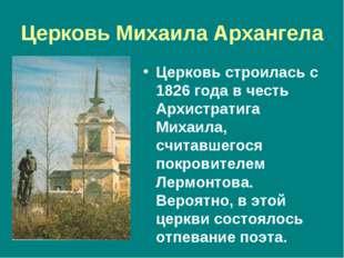 Церковь Михаила Архангела Церковь строилась с 1826 года в честь Архистратига