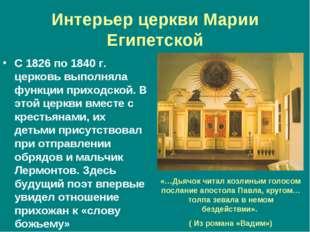 Интерьер церкви Марии Египетской С 1826 по 1840 г. церковь выполняла функции