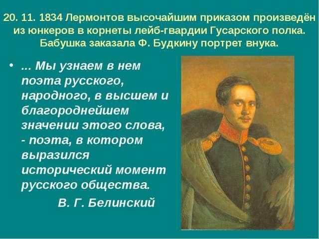 20. 11. 1834 Лермонтов высочайшим приказом произведён из юнкеров в корнеты ле...