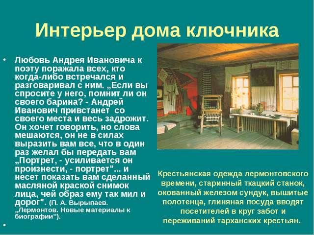 Интерьер дома ключника Любовь Андрея Ивановича к поэту поражала всех, кто ког...