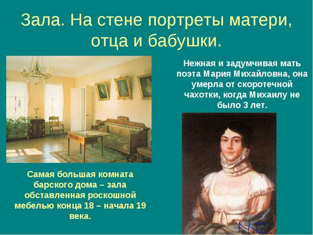 Зала. На стене портреты матери, отца и бабушки. Самая большая комната барског...
