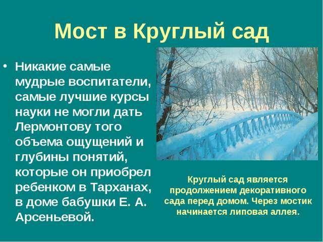 Мост в Круглый сад Никакие самые мудрые воспитатели, самые лучшие курсы науки...