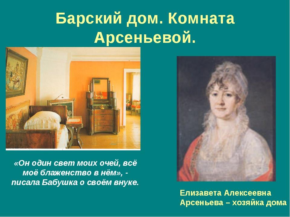 Барский дом. Комната Арсеньевой. Елизавета Алексеевна Арсеньева – хозяйка дом...