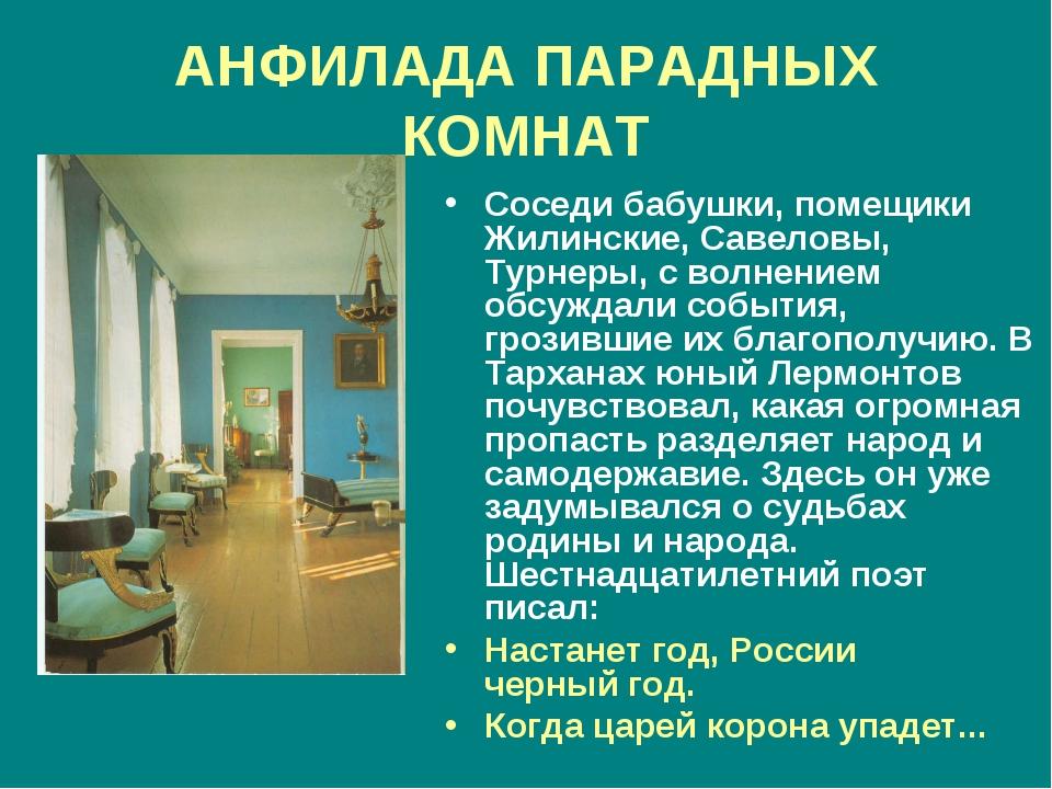 АНФИЛАДА ПАРАДНЫХ КОМНАТ Соседи бабушки, помещики Жилинские, Савеловы, Турнер...