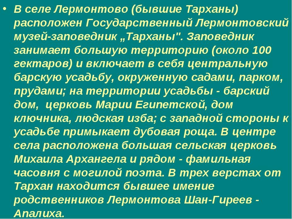 В селе Лермонтово (бывшие Тарханы) расположен Государственный Лермонтовский м...