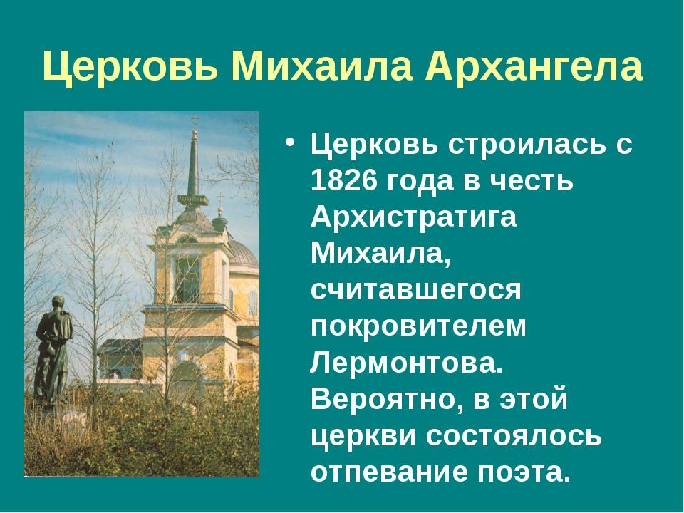 Церковь Михаила Архангела Церковь строилась с 1826 года в честь Архистратига...
