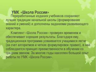 УМК «Школа России» Переработанные издания учебников сохраняют лучшие традиции